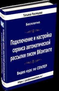 nastroika_senler